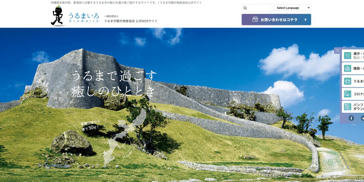SEP 2021 (一社)うるま市観光物産協会様
